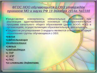 ФГОС НОО обучающихся с ОВЗ утверждён приказом МО и науки РФ 19 декабря 2014г.
