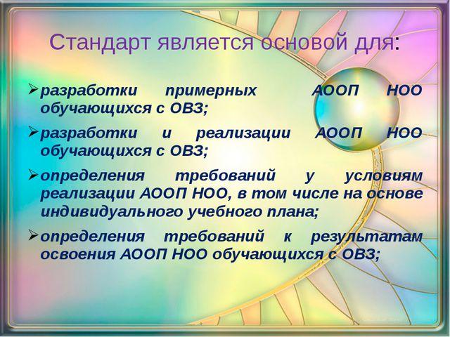 Стандарт является основой для: разработки примерных АООП НОО обучающихся с ОВ...