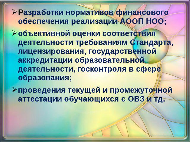Разработки нормативов финансового обеспечения реализации АООП НОО; объективно...