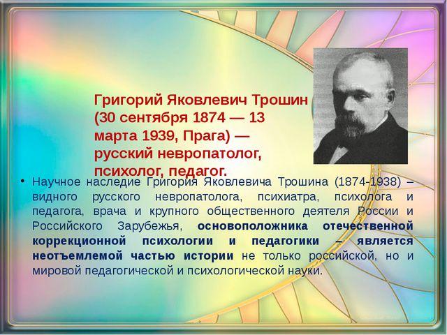 Научное наследие Григория Яковлевича Трошина (1874-1938) – видного русского н...