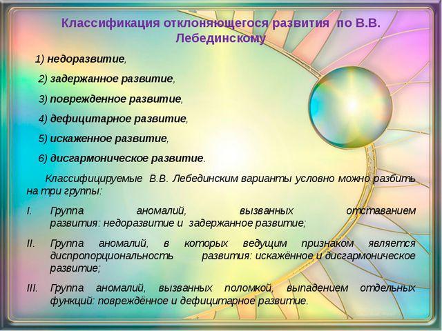 Классификация отклоняющегося развития по В.В. Лебединскому 1) недоразвитие, 2...