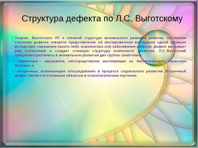 Структура дефекта по Л.С.Выготскому Теория Выготского ЛС о сложной структуре...