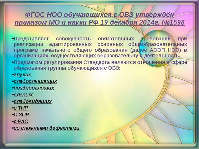 ФГОС НОО обучающихся с ОВЗ утверждён приказом МО и науки РФ 19 декабря 2014г....