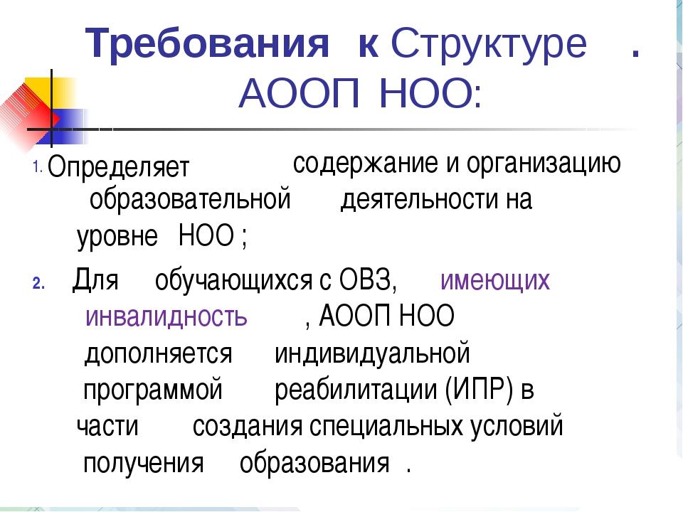 Требования к Структуре . АООП НОО: Определяет содержание и организацию 1. об...