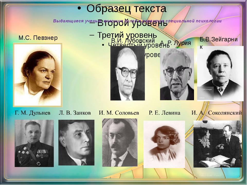 Выдающиеся ученые, внесшие вклад в развитие специальной психологии М.С. Певзн...