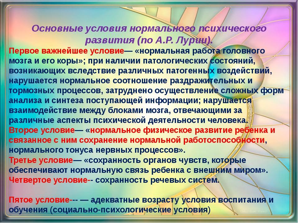 Основные условия нормального психического развития (по А.Р. Лурии). Первое ва...