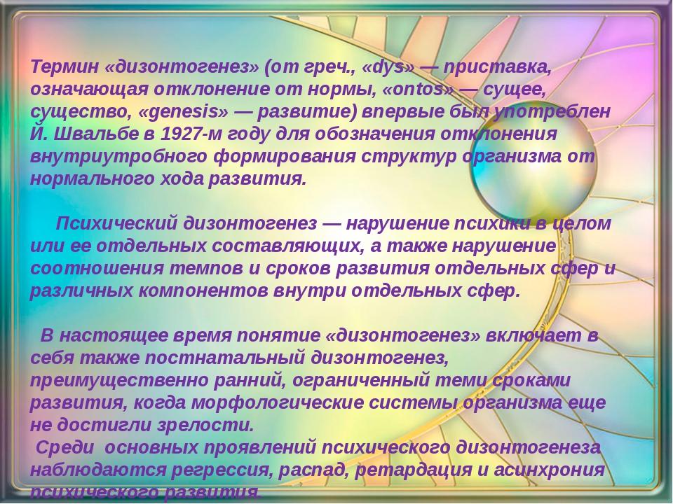 Термин «дизонтогенез» (от греч., «dys» — приставка, означающая отклонение от...