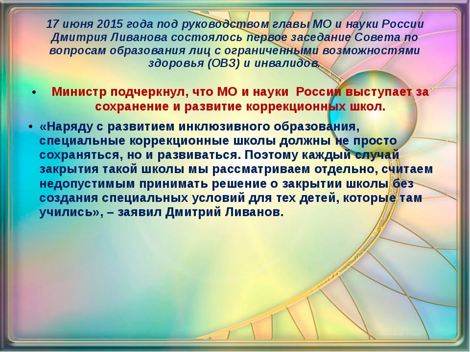 17 июня 2015 года под руководством главы МО и науки России Дмитрия Ливанова с...
