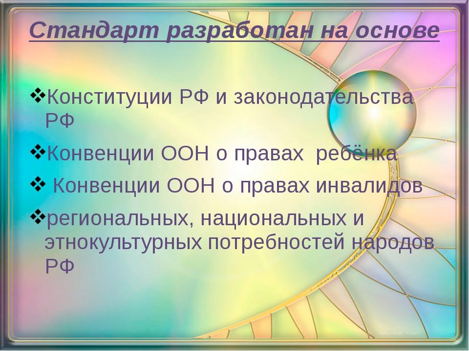 Стандарт разработан на основе Конституции РФ и законодательства РФ Конвенции...