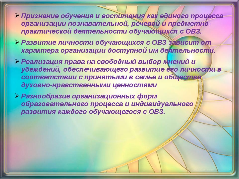 Признание обучения и воспитания как единого процесса организации познавательн...