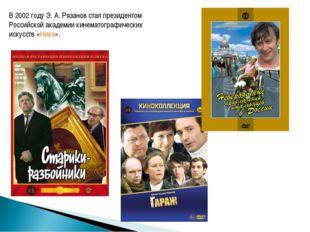 В 2002 году Э.А.Рязанов стал президентом Российской академии кинематографич