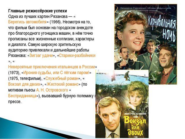 Главные режиссёрские успехи Одна из лучших картин Рязанова— «Берегись автомо...