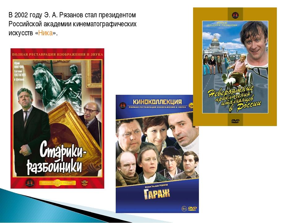 В 2002 году Э.А.Рязанов стал президентом Российской академии кинематографич...