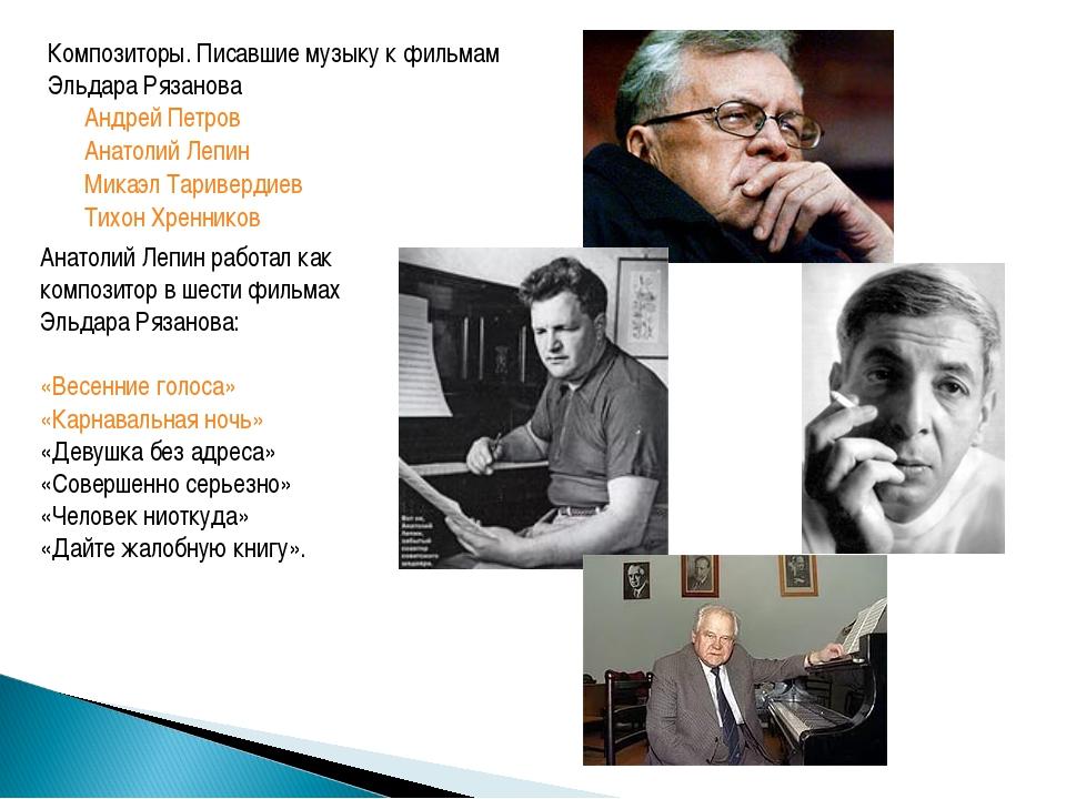 Композиторы. Писавшие музыку к фильмам Эльдара Рязанова Андрей Петров ...