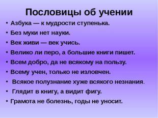 Азбука— к мудрости ступенька. Без муки нет науки. Век живи— век учись. Ве