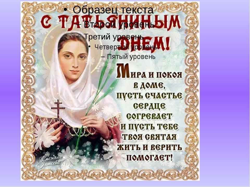 Поздравления в прозе с днем ангела татьяны
