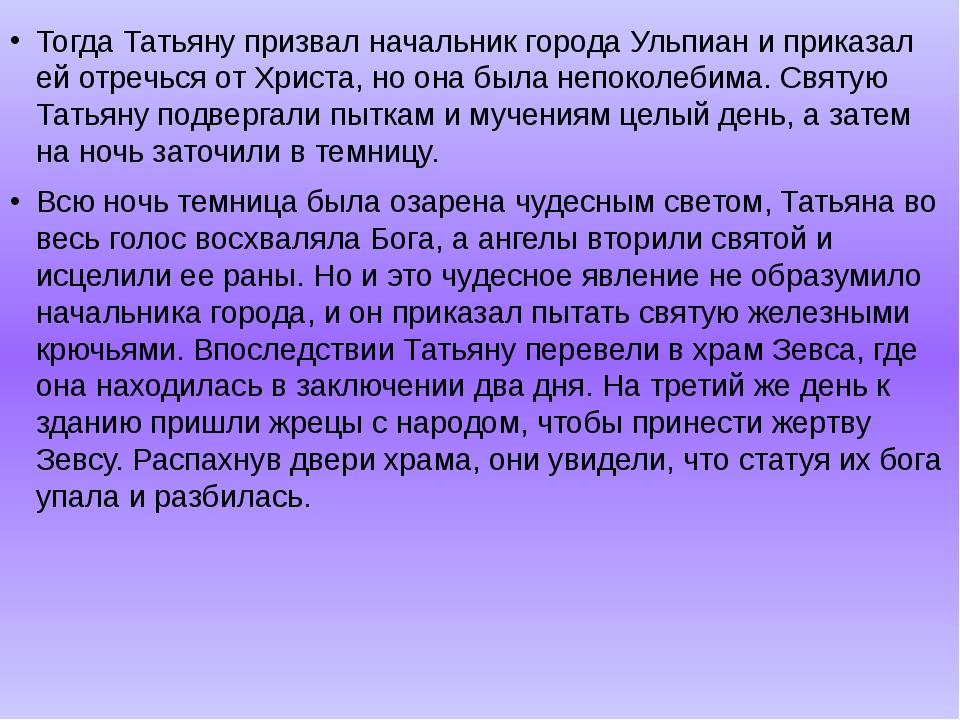 Тогда Татьяну призвал начальник города Ульпиан и приказал ей отречься от Хрис...
