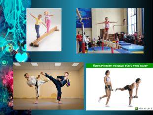 Значение равновесия в гимнастике