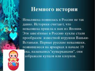 Немного истории Неваляшкапоявилась в России не так давно. Историки считают,
