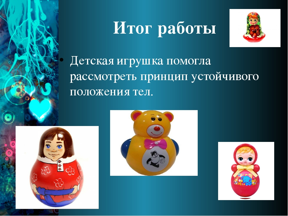 Итог работы Детская игрушка помогла рассмотреть принцип устойчивого положения...