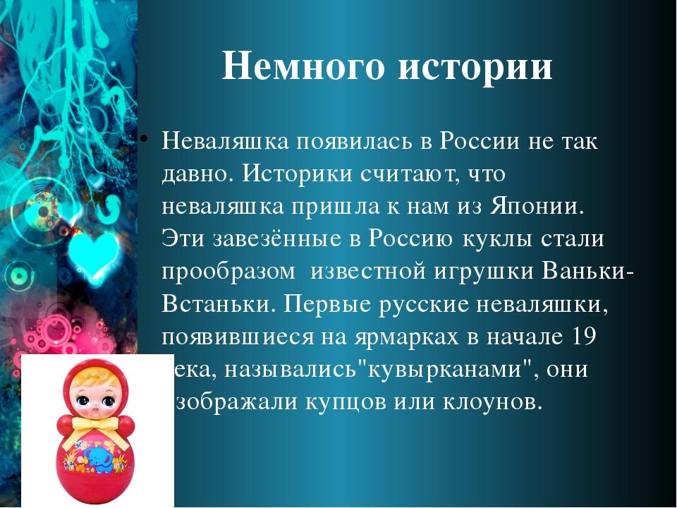 Немного истории Неваляшкапоявилась в России не так давно. Историки считают,...
