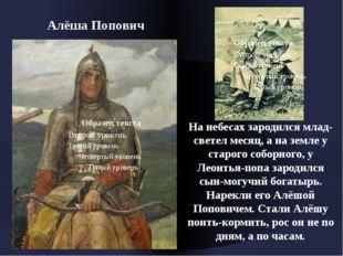 Алёша Попович На небесах зародился млад-светел месяц, а на земле у старого со
