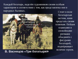 В. Васнецов «Три богатыря» Каждый богатырь, наделён художником своим особым х
