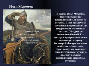 Илья Муромец В центре-Илья Муромец. Прост и мужествен крестьянский сын родом
