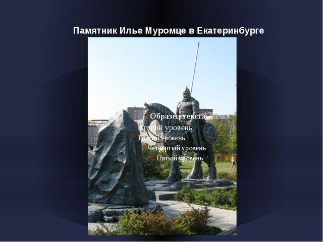 Памятник Илье Муромце в Екатеринбурге