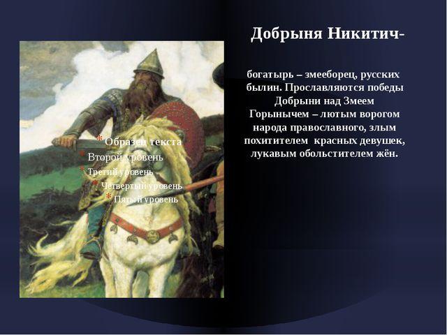 Добрыня Никитич- богатырь – змееборец, русских былин. Прославляются победы Д...