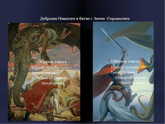 Добрыня Никитич в битве с Змеем -Горынычем