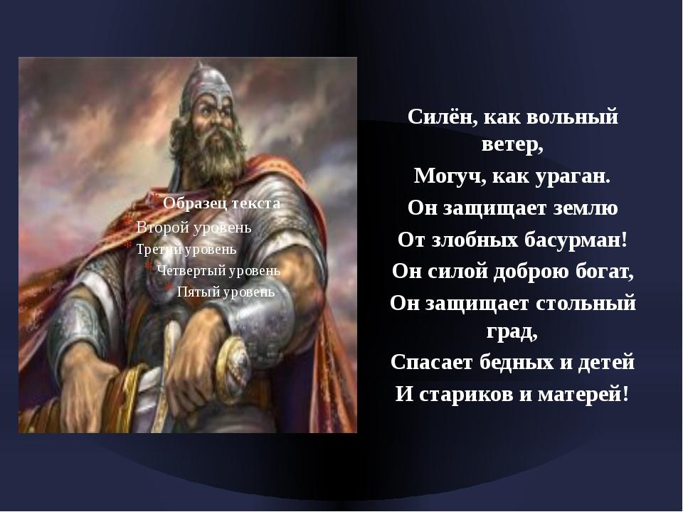 Силён, как вольный ветер, Могуч, как ураган. Он защищает землю От злобных ба...