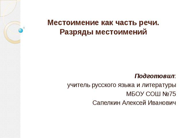 Местоимение как часть речи. Разряды местоимений Подготовил: учитель русского...