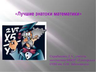 «Лучшие знатоки математики» Скрыбыкина Л.А., учитель математики МБОУ «Томтор