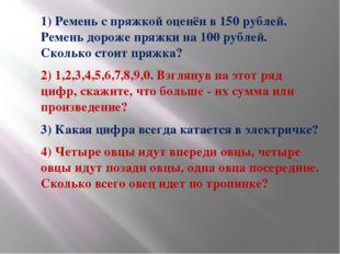1) Ремень с пряжкой оценён в 150 рублей. Ремень дороже пряжки на 100 рублей.