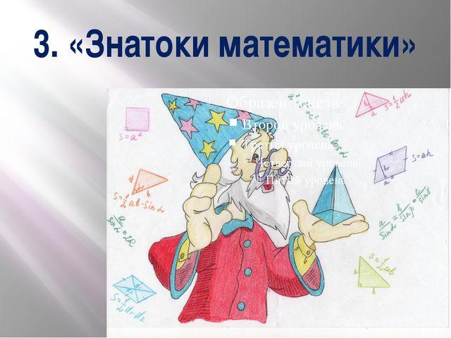 3. «Знатоки математики»