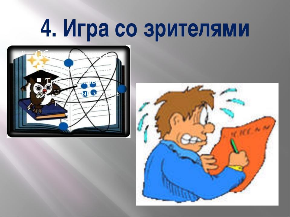 4. Игра со зрителями