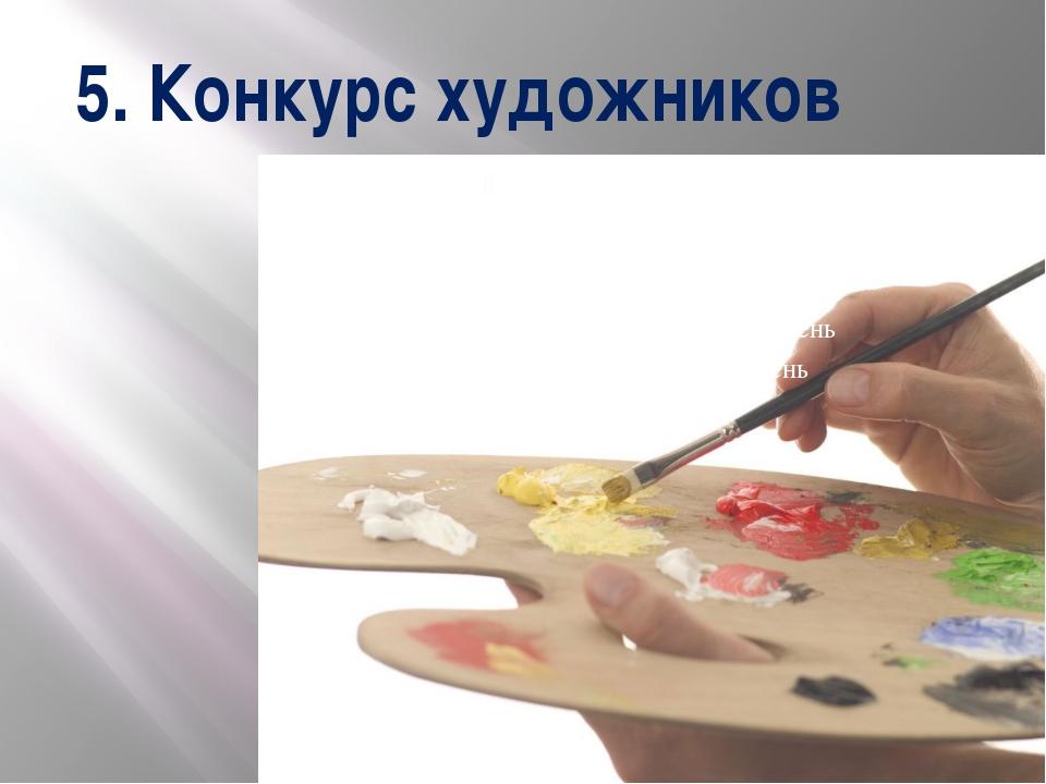 5. Конкурс художников