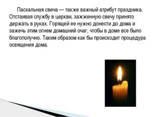 Пасхальная свеча— также важный атрибут праздника. Отстаивая службу в церкви