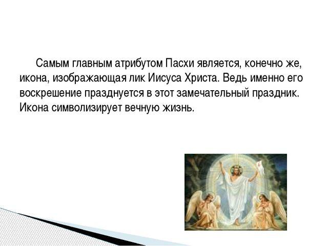 Самым главным атрибутом Пасхи является, конечно же, икона, изображающая лик...