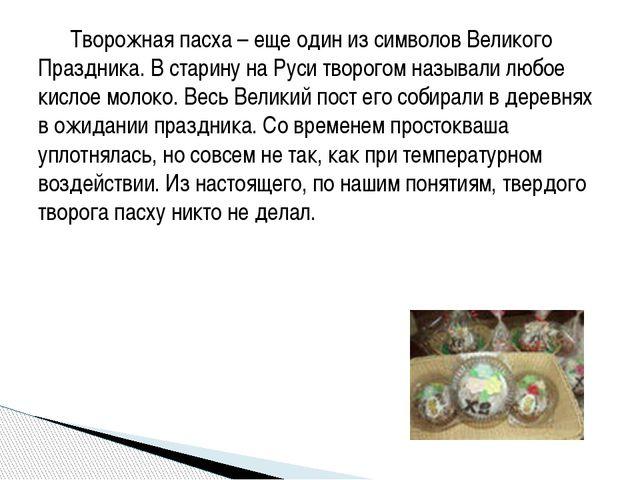 Творожная пасха – еще один из символов Великого Праздника. В старину на Руси...