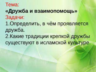 Тема: «Дружба и взаимопомощь» Задачи: 1.Определить, в чём проявляется дружба