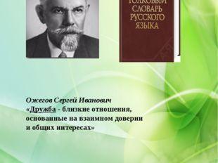 Ожегов Сергей Иванович «Дружба - близкие отношения, основанные на взаимном до