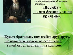 Будьте братьями, помогайте друг другу, не обижайте людей, не ссорьтесь» - так