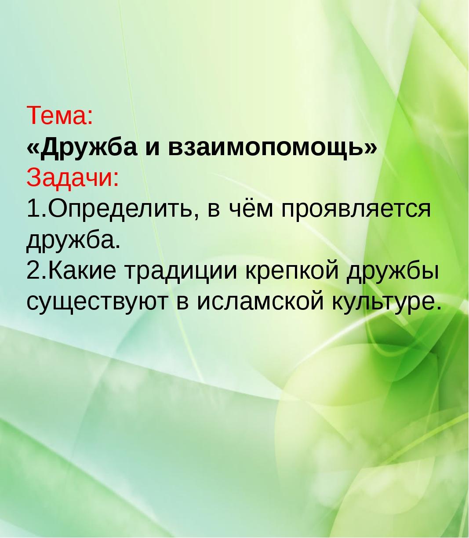 Тема: «Дружба и взаимопомощь» Задачи: 1.Определить, в чём проявляется дружба...