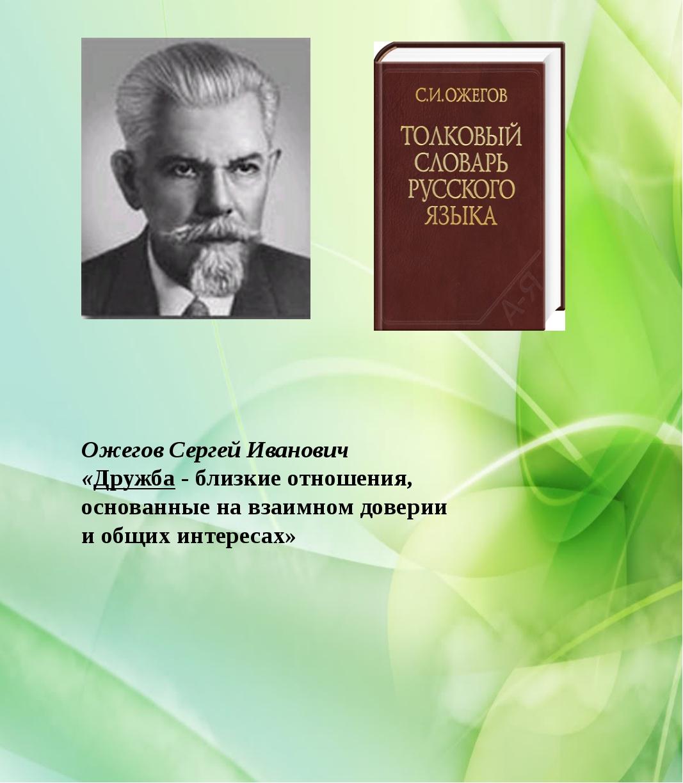 Ожегов Сергей Иванович «Дружба - близкие отношения, основанные на взаимном до...