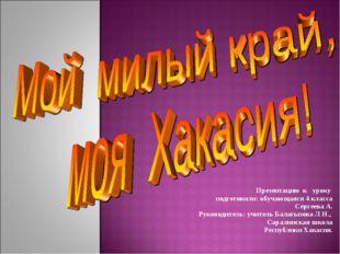 Презентацию к уроку подготовили: обучающаяся 4 класса Сергеева А. Руководите