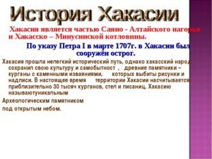 Хакасия является частью Саяно - Алтайского нагорья и Хакасско – Минусинской