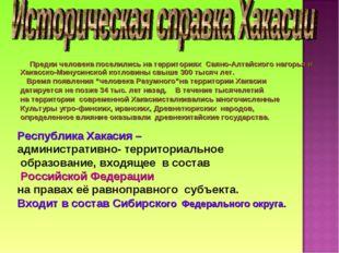 Предки человека поселились на территориях Саяно-Алтайского нагорья и Хакасск