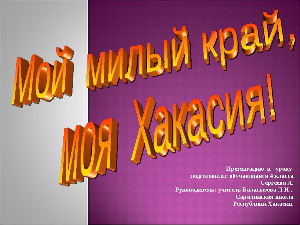 Презентацию к уроку подготовили: обучающаяся 4 класса Сергеева А. Руководите...